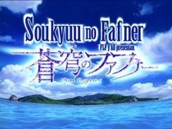 Soukyuu_no_Fafner_Dead_Aggressor-1