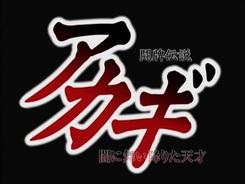 Touhai_Densetsu_Akagi_Yami_ni_Maiorita_Tensai-1