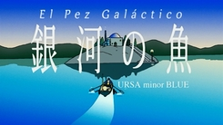 Ginga_no_Uo_Ursa_Minor_Blue-1