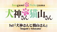 Inugami_san_to_Nekoyama_san-1