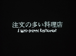 Chuumon_no_Ooi_Ryouriten_1993_-1