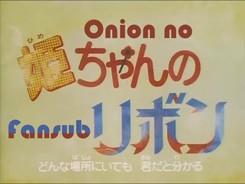 Hime_chan_no_Ribbon-1