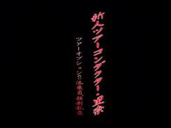 Shinjin_Tour_Conductor_Rina-1