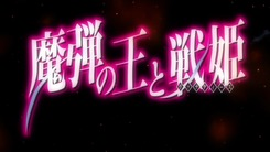 Madan no Ou to Vanadis Episodio 1 al 13
